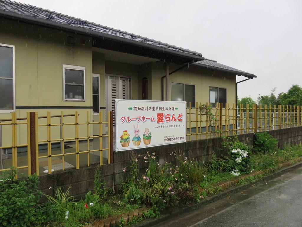 佐賀市 介護施設