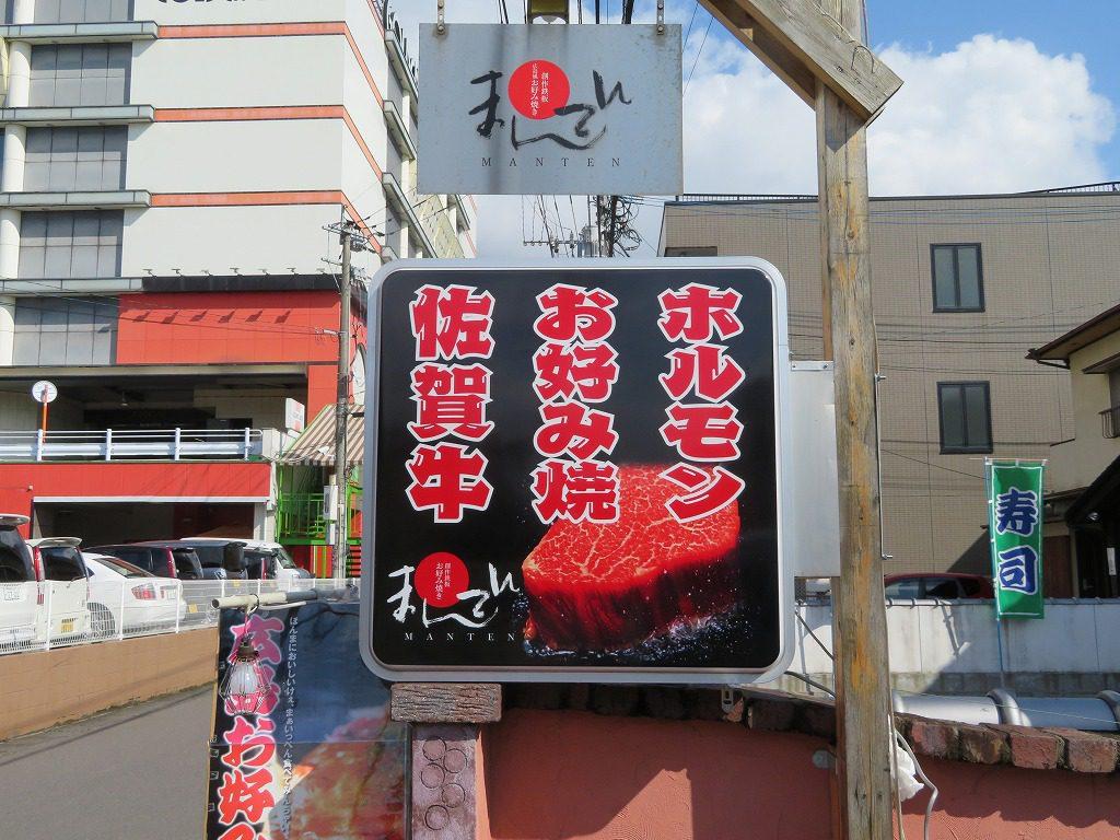 武雄市 鉄板焼き店