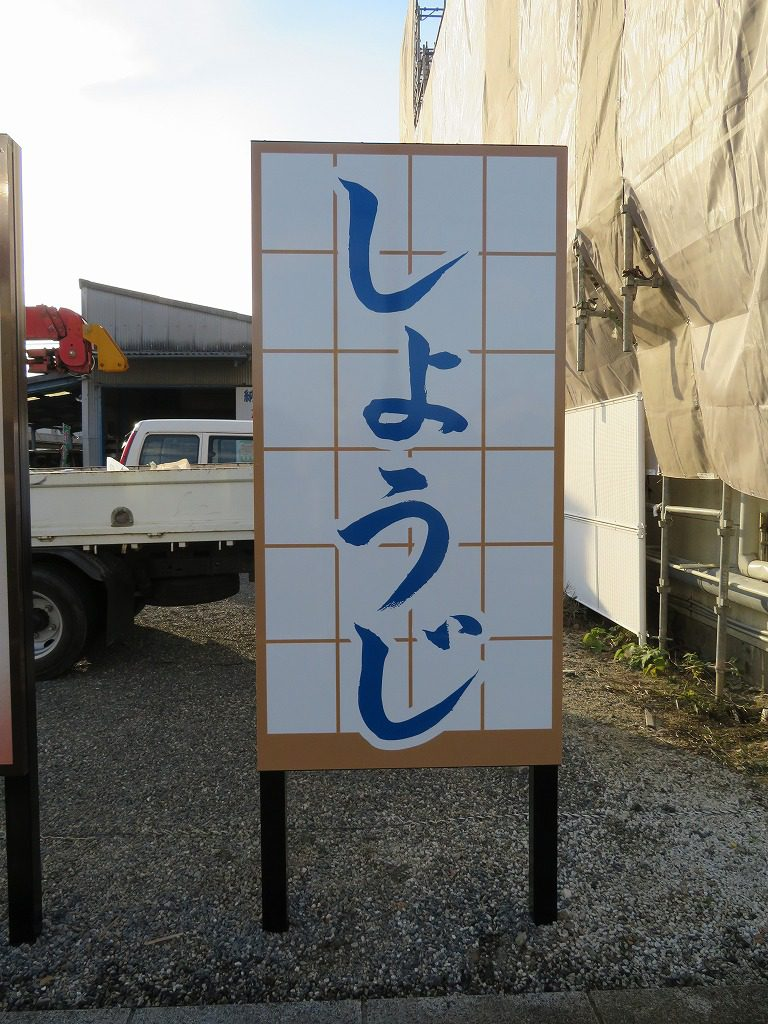 神埼市 畳屋