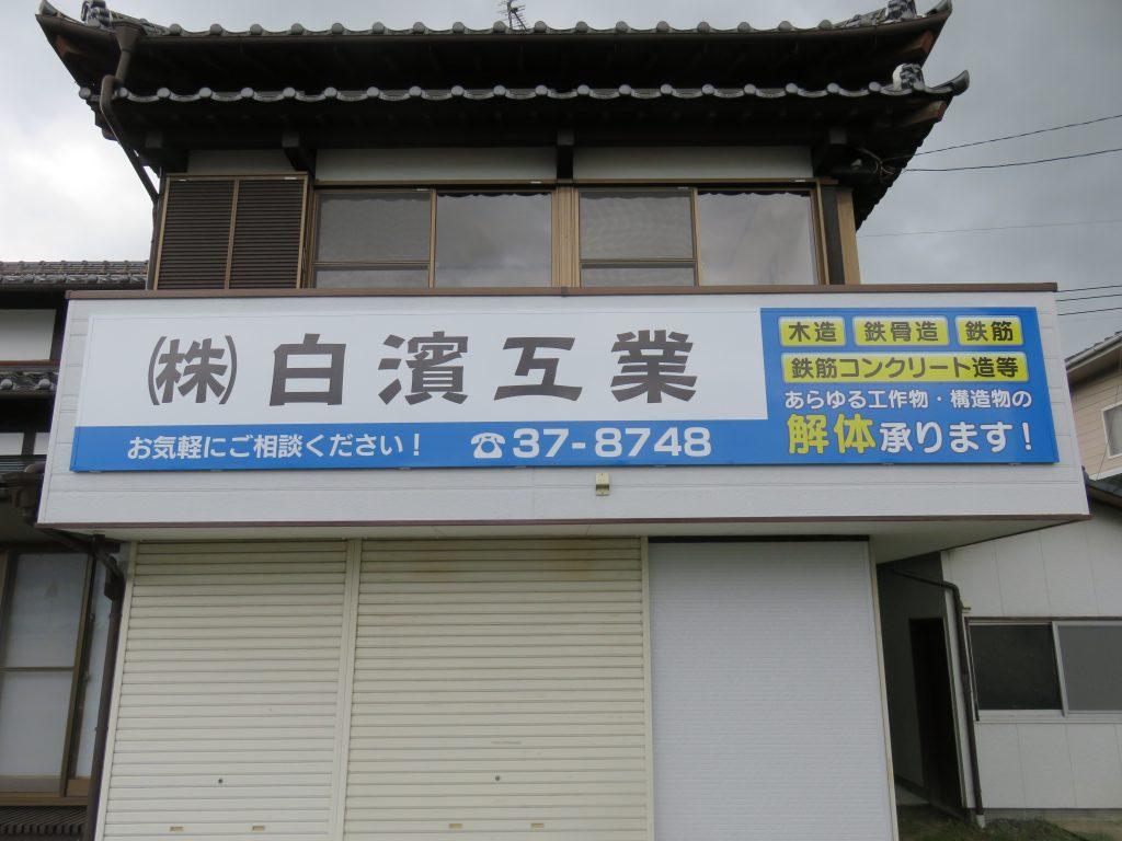 佐賀市 解体業