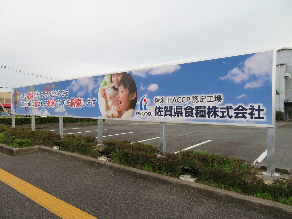 佐賀市兵庫町 自立看板