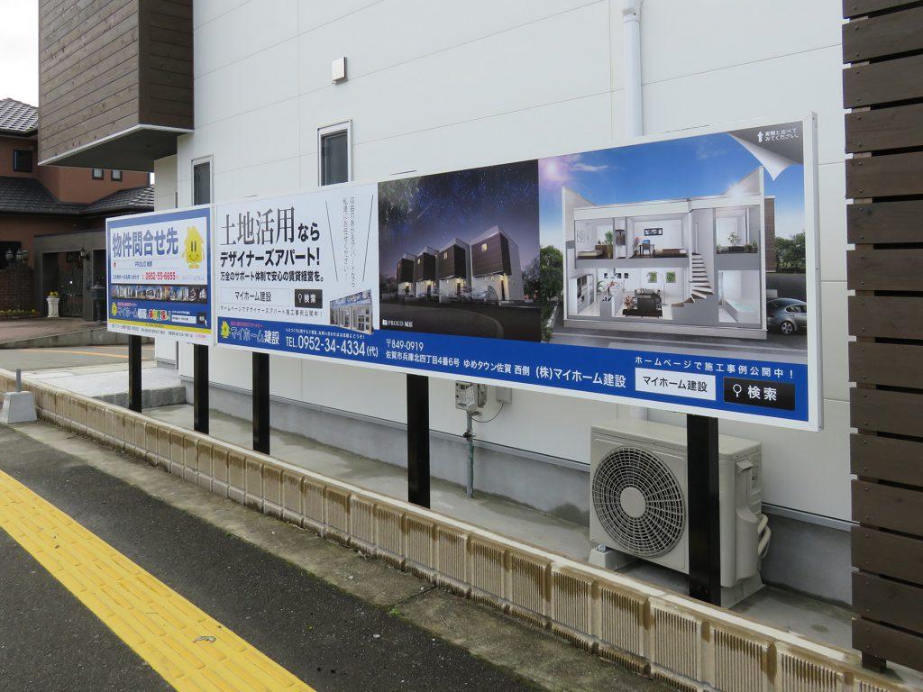 佐賀県神埼市 自立看板