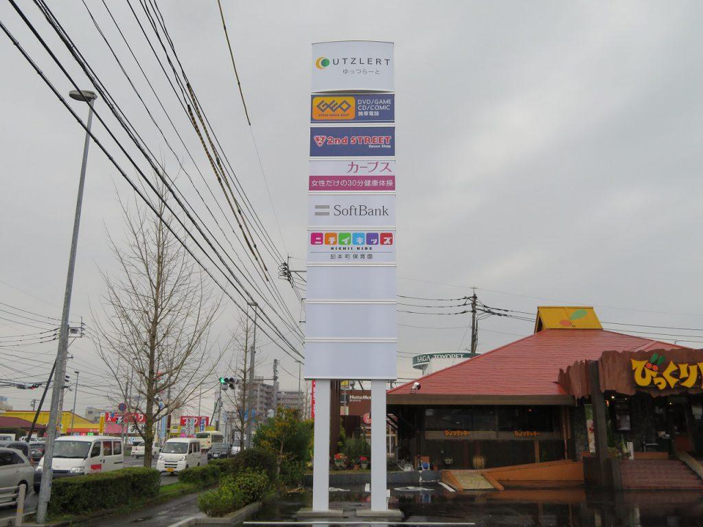 佐賀市鍋島 携帯ショップ