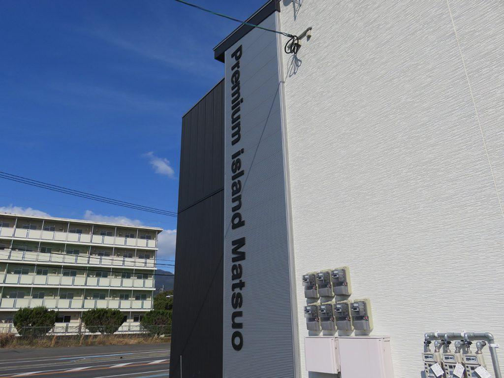 佐賀市 建設会社