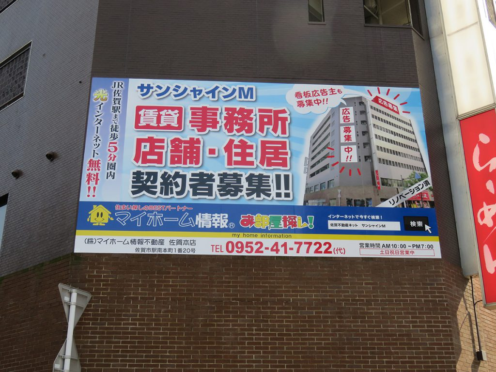 佐賀市 壁面看板