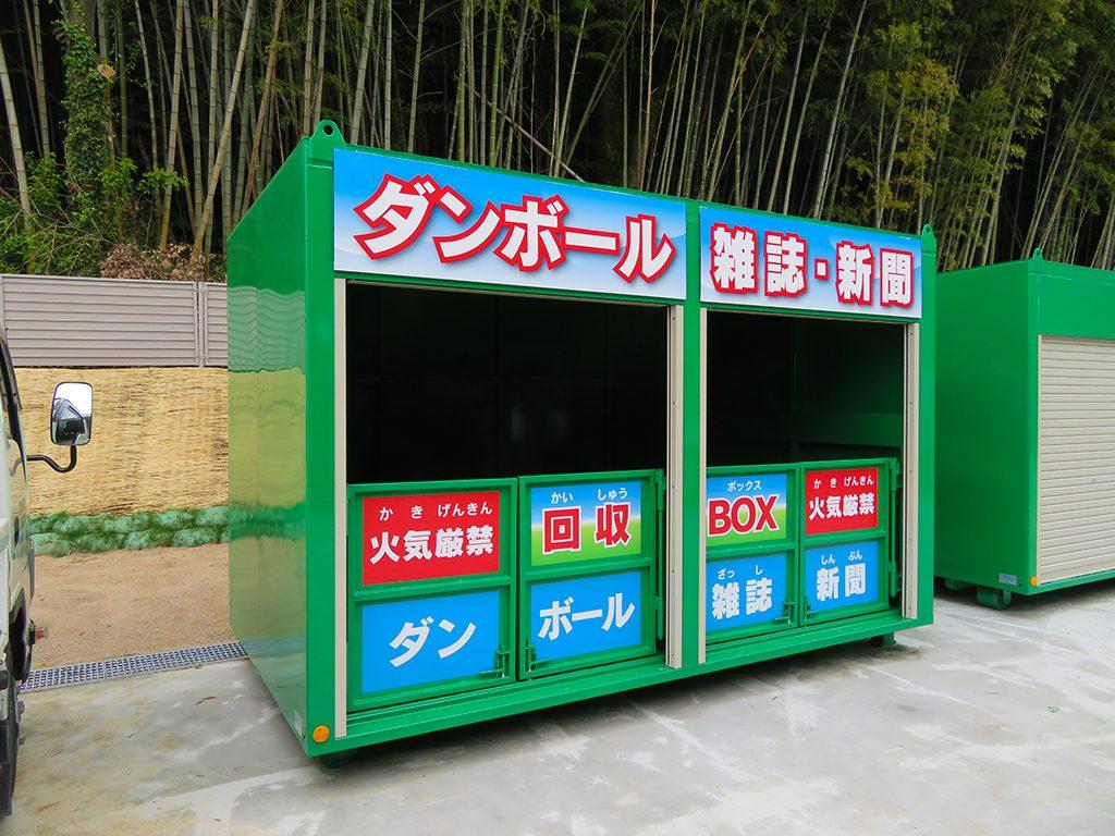 神埼市 古紙収集業